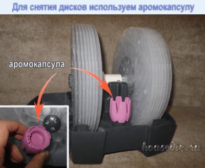 Снятие увлажняющих дисков мойки Boneco аромокапсулой