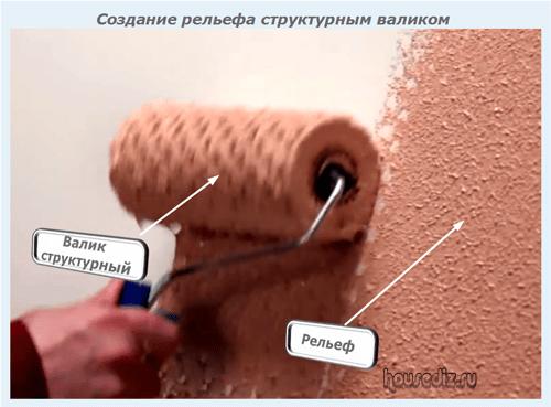 Создание рельефа структурным валиком