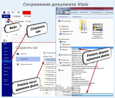 Сохранение документа Visio