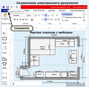 Сохранение электронного документа