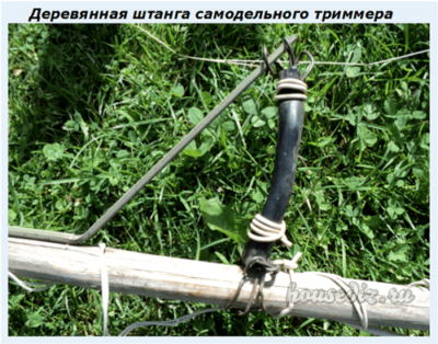 Деревянная штанга самодельного триммера