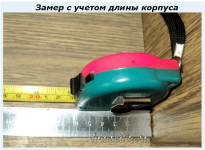 Замер с учетом длины корпуса