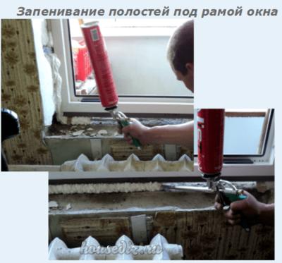 Запенивание полостей под рамой окна