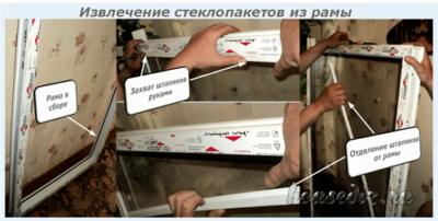 Извлечение стеклопакетов из рамы