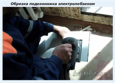 Обрезка подоконника электролобзиком