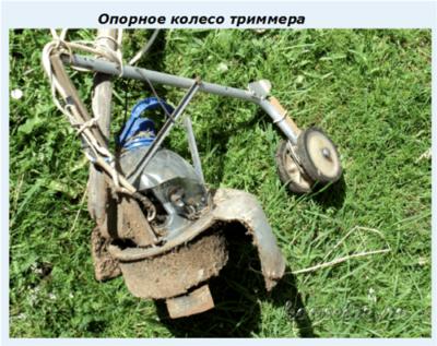 Опорное колесо триммера