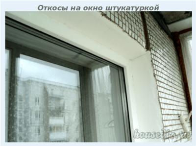 Откосы на окно штукатуркой