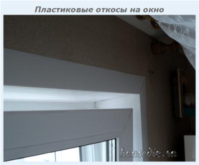 Пластиковые откосы на окно