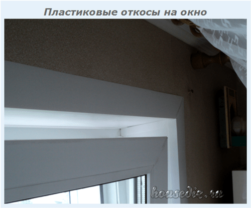 Отделка и откосы на окно ПВХ и дверь кухни с фото отчетом Дизайн  Пластиковые откосы на окно