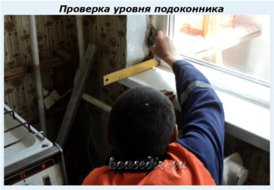 Проверка уровня подоконника