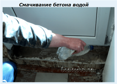 Смачивание бетона водой