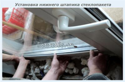 Установка нижнего штапика стеклопакета