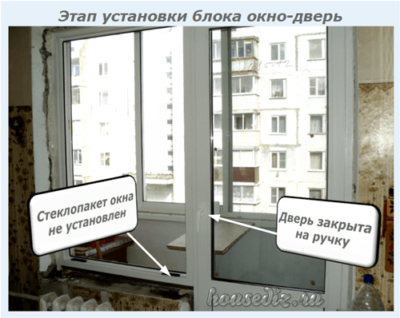 Этап установки блока окно-дверь