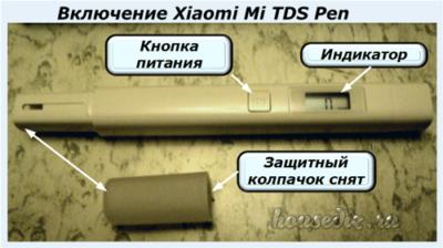 Включение Xiaomi Mi TDS Pen