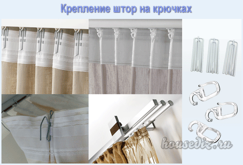 Дизайн штор фото крючки