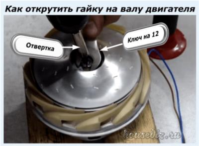 Как открутить гайку на валу двигателя