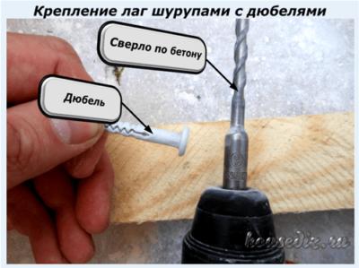 Крепление лаг шурупами с дюбелями