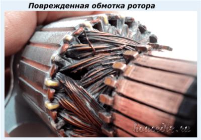 Поврежденная обмотка ротора