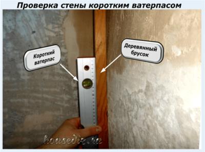 Проверка стены коротким ватерпасом