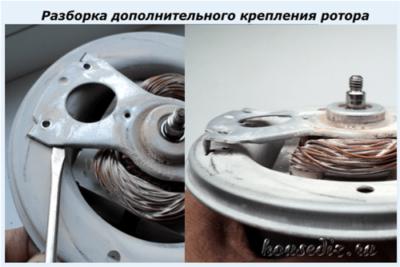 Разборка дополнительного крепления ротора