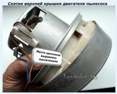 Снятие верхней крышки двигателя пылесоса