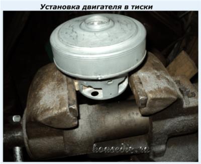 Установка двигателя в тиски