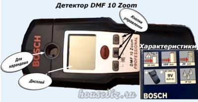 Детектор DMF 10 Zoom