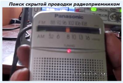 Поиск скрытой проводки радиоприемником