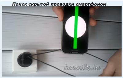 Поиск скрытой проводки смартфоном