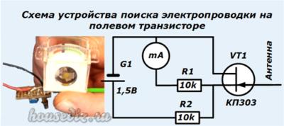 Схема устройства поиска электропроводки на полевом транзисторе