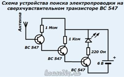 Схема устройства поиска электропроводки на сверхчувствительном транзисторе ВС 547