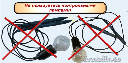 Чем опасна контрольная лампа и как происходит проверка тока ею  Контрольные лампы