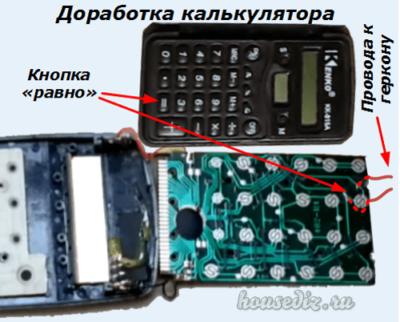 Счетчик из калькулятора своими руками видео 114
