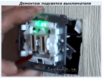 Демонтаж подсветки выключателя