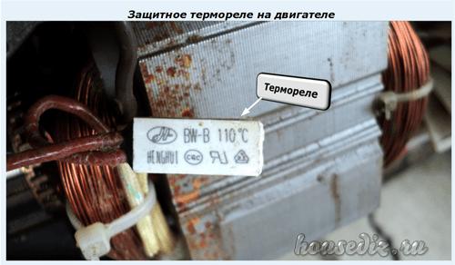 Защитное термореле