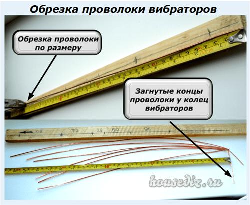Обрезка проволоки вибраторов