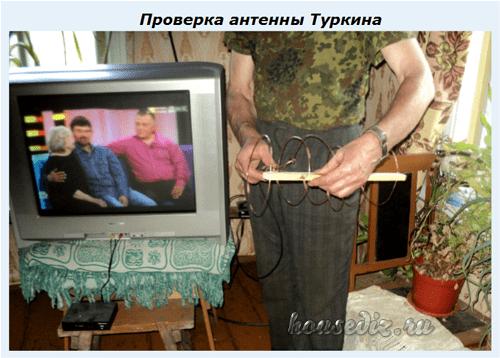 Проверка антенны Туркина