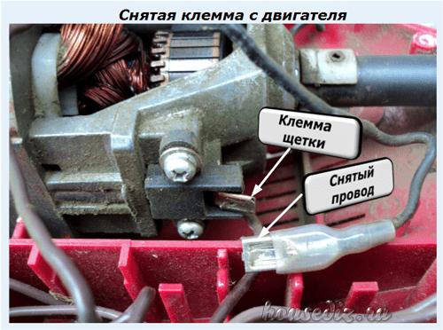 Снятая клемма с двигателя