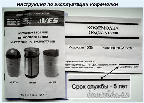 Инструкция по эксплуатации кофемолки