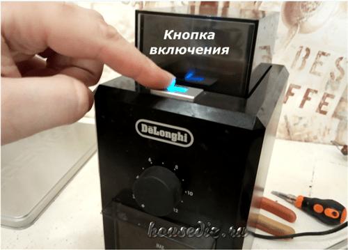 Кнопка включения
