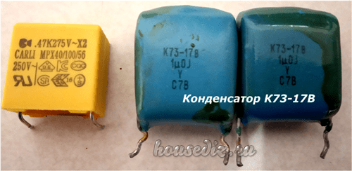 Конденсатор К73-17В