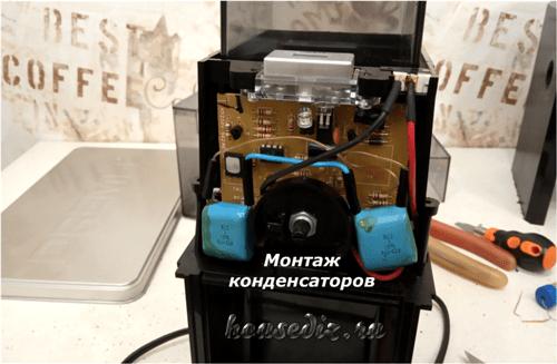 Монтаж конденсаторов
