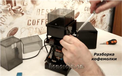 Разборка кофемолки