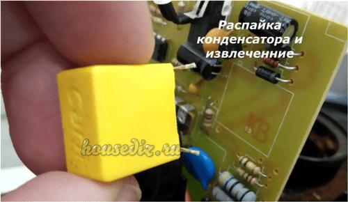 Распайка конденсатора
