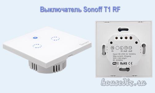 Выключатель Sonoff T1 RF