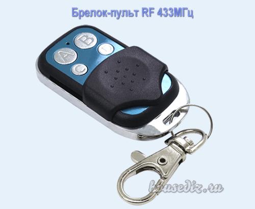 брелок RF 433МГц