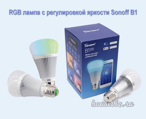 RGB лампа Sonoff B1
