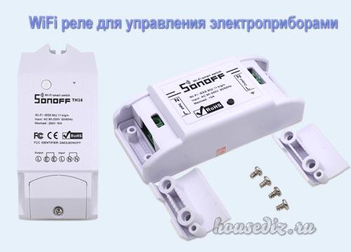 WiFi реле для управления электроприборами