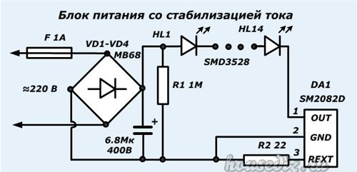 Блок питания со стабилизацией тока