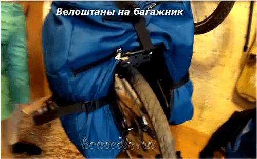 Велоштаны на багажник